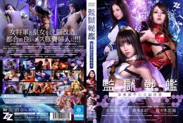 ZIZG-012 [Live-action Version] Prison Battleship-fortress City Of Brainwashing Remodeling – Oba Yui Kurata Mao Sasaki Koiumi