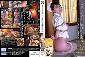 BDSM-067 Masochist Actress Of The Atrocities Minori Mihara Torture Record