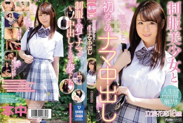 HND-693 Uniform Girl And The First Raw Creampie Taninami Flower Love