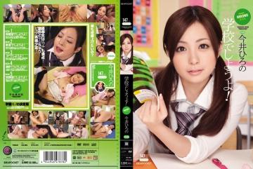 IPTD-572 Let's At School! Hirono Imai