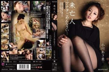 IPTD-573 Asami Ogawa Widow … I'm Sorry You