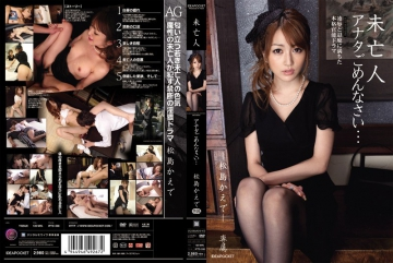 IPTD-598 Kaede Matsushima … I'm Sorry Your Widow