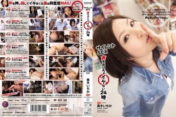 IPTD-621 24 Kuroki Ichihate When Not Supposed Aloud Silent SEX