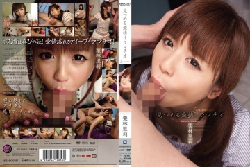 IPTD-639 Kuribayashi Throat Society Affection Stare Village
