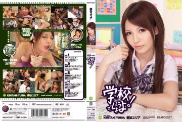 IPTD-685 Let's At School! Julia Kiritani