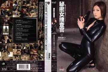 IPTD-969 Agent Ai Haneda – The Dance Of Tragedy Ki-investigator 淫謀 Secret Woman