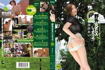 IPTD-993 Let SEX Outdoors! Ai Haneda