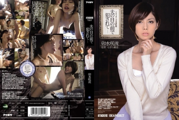 IPZ-279 Thin Saki-ryu Being Fucked In Front Of Husband