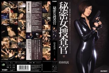 IPZ-321 Secret Female Investigator Thin Saki-ryu