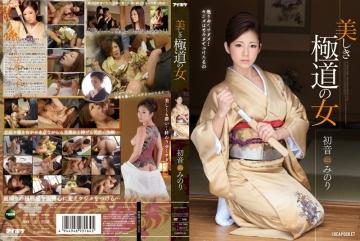 IPZ-517 Beautiful Mob Of Woman Hatsune Minori