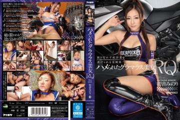 IPZ-575 Saddle Obtained Glamorous Beauty RQ Hatsune Minori