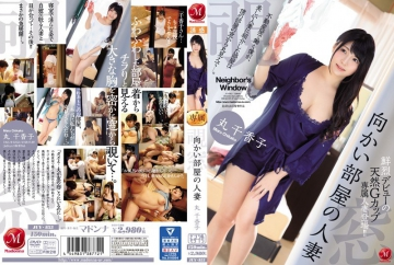 JUY-853 Brilliant Debut Natural G Cup Exclusive Married Woman Appeared! ! Married Maruka Chikako Of The Opposite Room