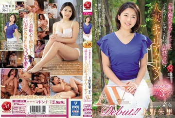 """JUY-876 """"Please Destroy Me"""" Private Wants To Be Ordered Married Career Woman Of Hidden De M Utori Yuri 30-year-old AVDebut! !"""