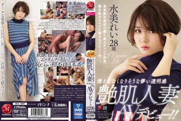 JUY-877 Ugly Transparency That Seems To Disappear Disappears Glossy Skin Married Woman Rei Mizumizu 28-year-old AV Debut! !