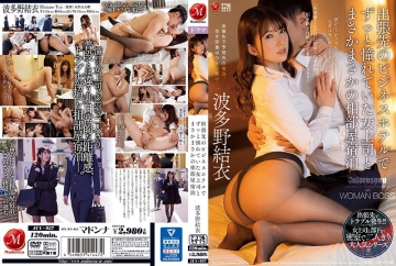 JUY-937 A Female Boss Who Had Been Longing For A Business Hotel At A Business Trip Destination And A Rainy Day Shared Room Accommodation Hatano Yui