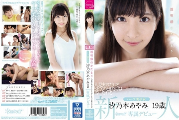 KAWD-996 A Sense Of Transparency A Familiarity I Know But A Half Girl Who Can Only Become A Base At The Time Of SEX Ayano Shinoki 19-year-old Kawaii * Exclusive Debut