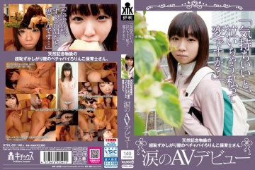 "KTKL-051 ""If You Feel Good, Are You Crying So Strange?""Natural Monument Grade Super Shy Shy Petapai RORINKO Nursery Teacher, Tears Of AV Debut"
