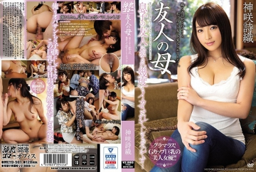 MEYD-501 My Friend's Mother I Was Fucked By My Son's Friend And I Got Squirted Again And Again … Shiori Kanzaki