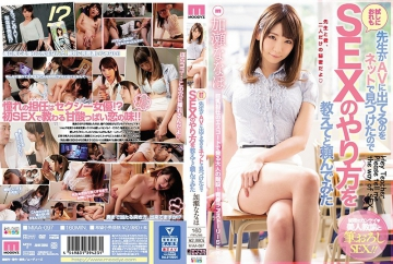MIAA-097 As I Found Out That The Teacher Appeared In The AV On The Internet, I Asked To Tell Me How To Do SEX As A Test And I Asked Kano Naho
