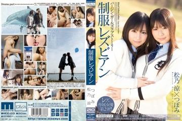 MIDD-619 Ryo Matsuno Lesbian Uniform Bud