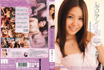 MIDD-639 Kate Kurusu Lesbian Awakening