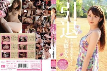 MIDE-139 Retired – Last Stage ~ Ohashi Mihisa