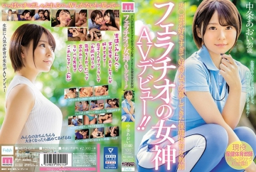MIFD-074 Health And Physical Education Female Teacher Who Has Been Applied In Curiosity Too Ji ○ Port Too Goddess AV Debut Of Blowjob! ! Ao Nakajo
