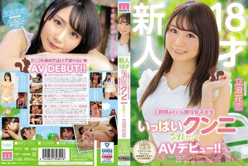 MIFD-075 AV Debut Wants To Have Been Full Of Active College Student Like A Rookie 18-year-old Small Animal Cunnilingus! ! Taninami Flower Love