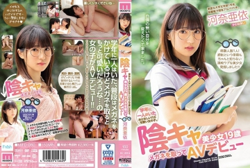 MIFD-080 A Quiet But Cute Girl Who Was Alone In The School Year. Yin Ka Pretty Girl 19 Years Old Taking Glasses And AV Debut Kana Ayori