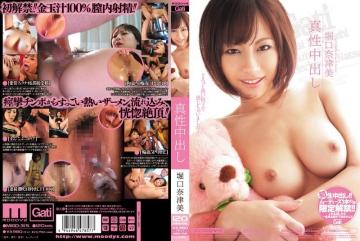MIGD-315 Natsumi Horiguchi Pies Intrinsic