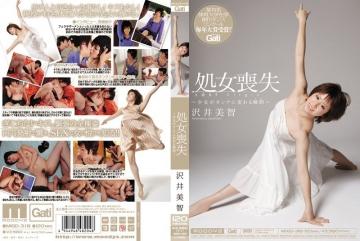 MIGD-318 Yoshitomo Moment Sawai ~ ~ Loss Of Virginity Girl Turns Into Woman