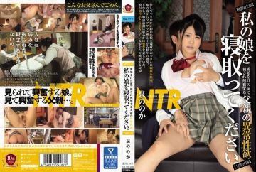 MUDR-030 [Reading Notice] Please Take My Daughter To Bed. Abnormal Sexual Desire Of A Father Who Is Excited And Fucked By Her Daughter In Front Of Her. [Father Daughter NTR】 Is There A Fountain?
