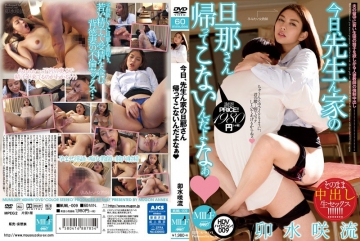 MUML-009 Today, Thin Saki-ryu Pies Forced The Coveted Married Woman Teacher The Young Students Of The Sperm In The Absence Of Her Husband Naa'm Not Come Back Husband's House N Teacher