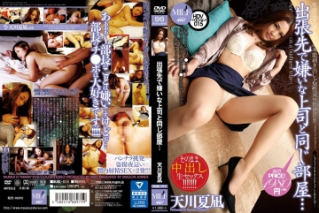 MUML-015 The Same Room … Tenkawa Natsunagi Hate Boss On The Road