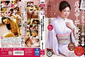 MUML-016 Pies Exclusive Club Tits Mom Tipsy Temptation Store Of Pillow Sales Hitomi Ohashi