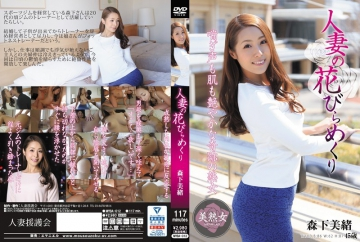 MYBA-012 Married Petal Turning Mio Morishita
