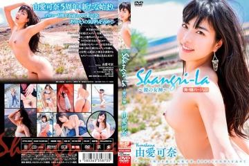 NTOX-0002 Shangri-La ~ Naked Goddess ~ / Kana Yume R-18 Version