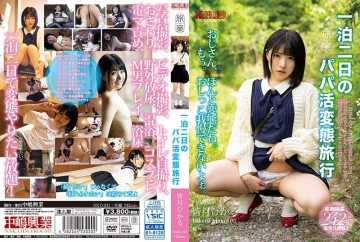 NKD-241 Daddy Active Transformation Trip Hikaru All Month Of Two Days One Night