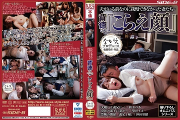 "NSPS-805 The Wives Who Couldn't Stand Even Before The Husband ・ ・ ・ Immorality ""Care Face"""