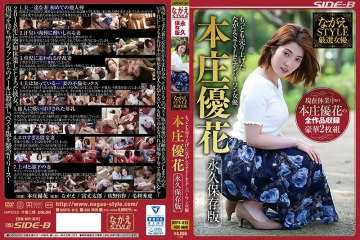 NSPS-815 Nagare STYLE Carefully Selected Actress Most Sold Nagare STYLE Number One Actress Yuka Honjo Perpetual Preservation Version