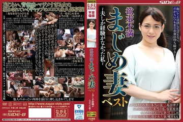 NSPS-818 Frustration Seriously Wife Best-Only The Husband Had No Experience With Me-
