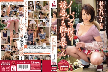 OBA-135 Wife Reiko Makihara Next To Seduce Me In Wearing No Underwear