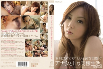 PGD-341 Cohabitation And Living With You In The Eye She H 100% Maple Winter Months.