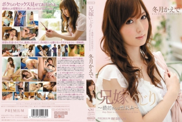 PGD-470 Sister-in-law's Sister-in-law – Is Tinkering With Maple Winter Months – Sex Toys