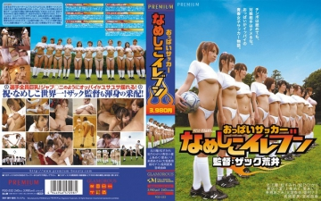 PGD-532 This Tanning Eleven Soccer Boobs