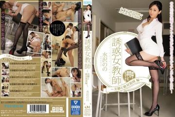 PGD-876 The Temptation Of A Woman Teacher – Legs And Absolute Area Hen Mizusawa
