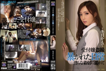 RBD-518 Winter Moon Maple Wet In The Day-to-day Incoming Obscene It Was Revealed Voyeur Receptionist