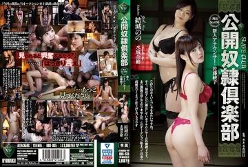 RBD-935 Public Slave Club Product No. 069 Rookie Announcer-Sato Satoko