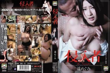SHKD-472 Megumi Haruka Intruder