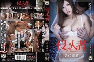 SHKD-480 Sato Haruka rare intruder